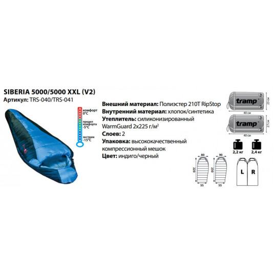Tramp мешок спальный SIBERIA 5000 XXL (V2)